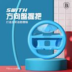【BASEUS 倍思】Switch 方向盤手柄 Switch方向盤 方向盤 遊戲手柄 雙人遊戲