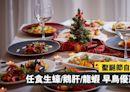 【2020聖誕節自助餐】15間香港酒店自助餐推介 早鳥優惠低至HK$388起!任食生蠔/龍蝦/鵝肝/火雞︱Esquire HK