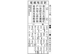看故事解籤詩/鎮瀾宮國運籤 暗示將有救星助台灣脫離困境?