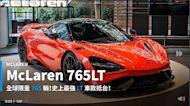 【新車速報】眾人也將回眸!2020 McLaren 765LT亞太市場首現!