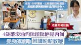 【DSE2021】4歲被滾油灼傷留傷疤變內向 受良師激勵苦讀盼執教鞭 - 香港經濟日報 - TOPick - 新聞 - 社會