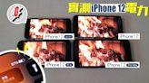 iPhone 12|實測電池續航力 5G睇片耗電近WiFi兩倍 偏黃屏幕手動調校解決