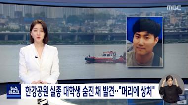 韓國男大學生漢江旁失蹤!案件進程牽動全韓國國民的心