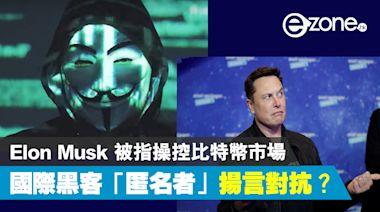 Elon Musk 被指操控比特幣市場 黑客「匿名者」揚言對抗? - ezone.hk - 科技焦點 - 科技汽車