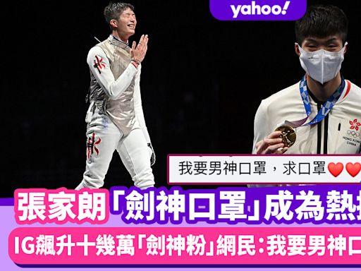 張家朗奪金|「193劍神」東京奧運花劍特別版口罩成熱搜!網民:我要男神口罩