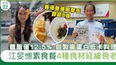 東京奧運 江旻憓素食後更強壯 美女港隊劍擊手直擊奧運素食 | 營養食療 | Sundaykiss 香港親子育兒資訊共享平台