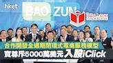 【電商股】寶尊5000萬美元入股港產iClick 寶尊港股升15% - 香港經濟日報 - 即時新聞頻道 - 即市財經 - 股市