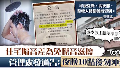 【噪音滋擾】隔音差管理處籲「夜晚10點後勿沖涼」 向住戶發通告:整棟大樓都感受到 - 香港經濟日報 - TOPick - 健康 - 健康資訊