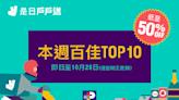 【Deliveroo】百佳TOP 10產品低至半價(即日起至28/10)