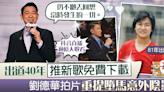 【天王爸爸】劉德華開直播吸逾億人收看 重提墮馬意外陰影:不願再回想 - 香港經濟日報 - TOPick - 娛樂