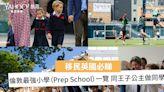 【移民英國】英國倫敦最佳預備學校 入名牌中學前必讀?