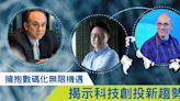 擁抱數碼化無限機遇 揭示科技創投新趨勢 - 香港經濟日報 - 報章 - 特約