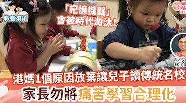 【愉快學習】港媽基於1原因放棄讓兒子讀傳統名校 勿將「痛苦學習」合理化 | MamiDaily 親子日常