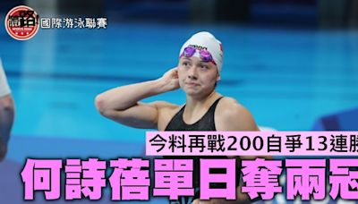 【國際游泳聯賽】何詩蓓4×100自接力 400自再奪冠