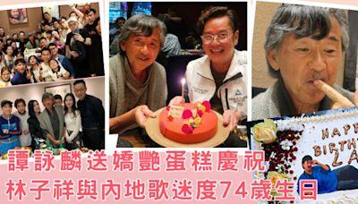 林子祥與內地歌迷度74歲生日 譚詠麟送嬌艷蛋糕慶祝