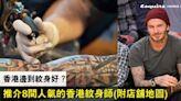 香港邊到紋身好?推介8間潮流人氣的香港紋身師,打造有型紋身手臂(附店舖地圖)︱Esquire HK