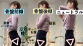 日本爆紅「骨盆操」!網友實測減重11公斤,小腹肉、粗粗腿通通OUT