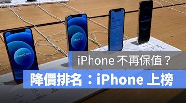 iPhone 不再保值了嗎?通訊業者公布台灣前十款降價手機排名 - 蘋果仁 - iPhone/iOS/好物推薦科技媒體
