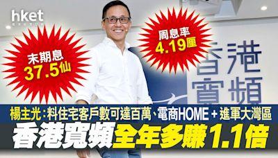 【業績 電訊股】香港寬頻全年多賺1.1倍 楊主光:住宅客戶數可達百萬、電商HOME+ 進軍大灣區(第二版) - 香港經濟日報 - 即時新聞頻道 - 即市財經 - 股市