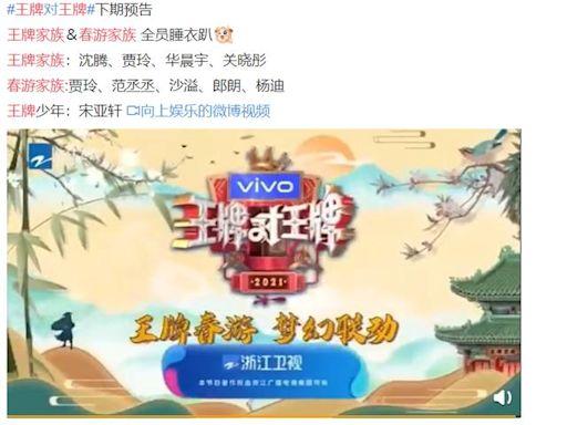王牌家族PK春遊家族,華晨宇完勝范丞丞,肖戰或改變戰局
