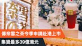 【重點新股】傳奈雪之茶今季申請赴港上市,集資最多39億港元
