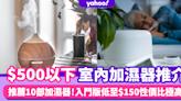 加濕器推薦|10部$500以下秋冬必備室內加濕器 入門版低至$150性價比極高!