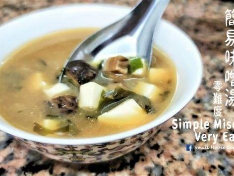 簡易湯水篇|簡易味噌湯 在家做 零難度 (附影片)