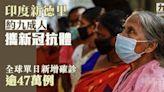 印度新德里約九成人攜新冠抗體 全球單日新增確診逾47萬例