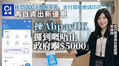 消費券|AlipayHK續推儲印花 擬籌備新優惠︰唔止賺政府嗰五千蚊