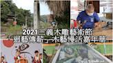 2021三義木雕藝術節 山城藝遊小旅行