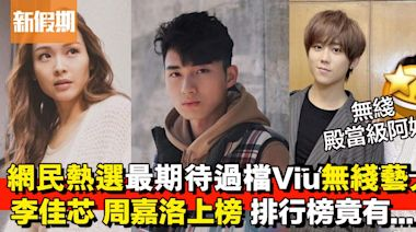 李佳芯 周嘉洛被選為網民心目中應過檔ViuTV藝人 高踞十大排行榜竟然有… | 影視娛樂 | 新假期