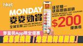 【麥當勞】麥當勞App優惠 28元享「魚柳飯TASTIC超值套餐」 - 香港經濟日報 - 即時新聞頻道 - 商業