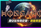 港豬黃昏⋯⋯港版國安法通過後的香港