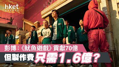 【魷魚遊戲】外電:《魷魚遊戲》為Netflix貢獻70億元 開播23天吸1.3億觀眾 - 香港經濟日報 - 即時新聞頻道 - 商業