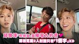 邱鋒澤「見網友」跟陳零九約會♥ 曝初見面2人對話只有「1個字」XD