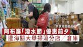 「標籤不足」為名 掃黃店26門市及倉庫 百海關闖阿布泰撿百萬貨 | 蘋果日報