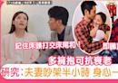 夫妻吵架研究大公開-身心要1日後才回復!靠擁抱和好仲有5大好處 | 家庭生活 | Sundaykiss 香港親子育兒資訊共享平台