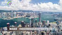 華興證券:內地投資者將成為香港市場的中堅力量