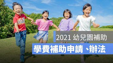 幼兒園補助申請辦法:幼兒園補助查詢、申請(台北、桃園、台中等地區)-2021年 - 蘋果仁 - iPhone/iOS/好物推薦科技媒體