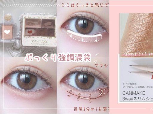 【2021年最新】輕熟齡也適合的臥蠶眼妝畫法!沒有違和感自然妝容《開架彩妝介紹》 | 愛醬推日本 | 妞新聞 niusnews