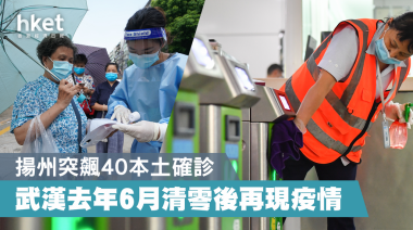 【新冠疫情】揚州突飆40本土確診 武漢去年6月清零後再現疫情 - 香港經濟日報 - 中國頻道 - 社會熱點