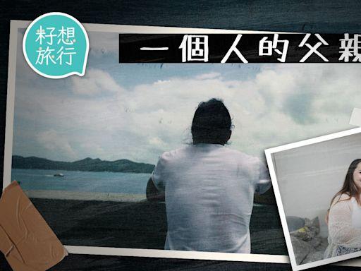 父親節 一家四口住283呎公屋 美國妻產後抑鬱帶半歲B移民 港爸獨過節:香港留不住她   蘋果日報