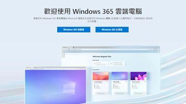 微軟雲端作業系統服務 Windows 365 公布訂閱費用,最入門級等級每月 720 元起享單核心、 2GB RAM 與 64GB 儲存空間 - Cool3c