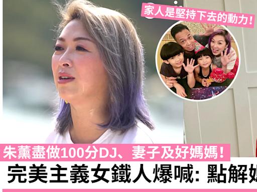 【中女唔易做】朱薰是完美主義女鐵人 堅持做100分DJ、妻子及好媽媽! | TopBeauty