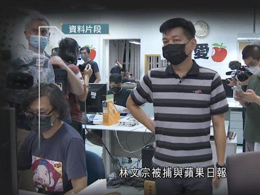 國安處拘捕一男 消息:為前《蘋果日報》執行總編林文宗