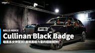【新車速報】夜色主宰者!Rolls-Royce Cullinan Black Badge 暗夜女神降臨