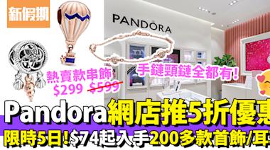 Pandora官方網店限時半價優惠 只限5天!$74起入手過200款首飾/耳環/手鏈/頸鏈都有折 會員折上再折 即睇詳情|購物優惠情報 | 購物優惠 | 新假期