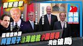 獨家追擊1|這場意外 讓拜登兒子、台灣總統和中國領導同台破局