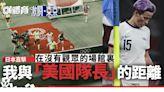 東京奧運直擊│美國女足慘敗氣勢不再 韋冰露獨力難支帥氣依然