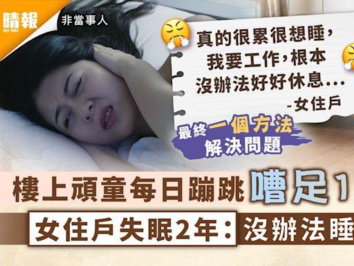 噪音滋擾 樓上頑童每日蹦跳嘈足15小時 女住戶失眠2年:沒辦法睡我想死 - 晴報 - 家庭 - 熱話